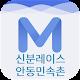 신분레이스_안동민속촌(미션팜)