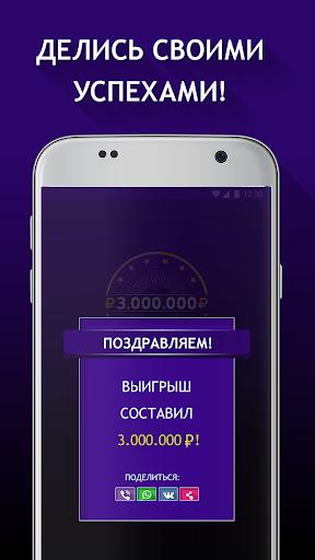 u041cu0438u043bu043bu0438u043eu043du0435u0440 2019 1.23 Screenshots 6