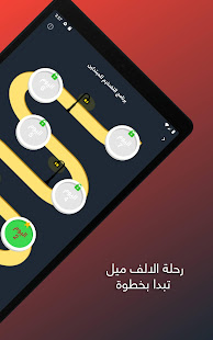 Download Yalla Reyada - يلا رياضة For PC Windows and Mac apk screenshot 9
