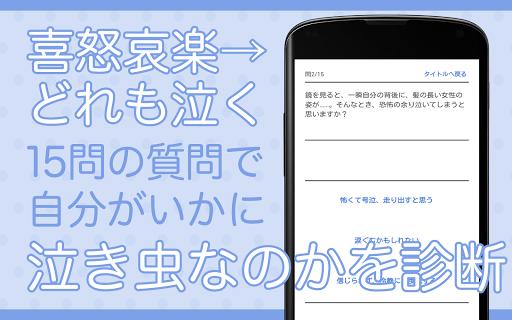 泣き虫診断 7.0 screenshots 2