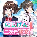 にじげんカノジョ~リアルチャット型カノジョ育成ゲーム~
