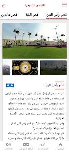 Egyptian Presidency 1.2 Screenshots 6