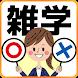 〇×雑学 豆知識アプリ/簡単2択のクイズゲーム/無料で遊べる♪ - Androidアプリ