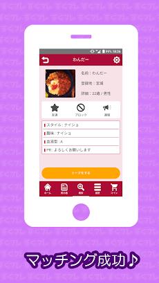 出会系マッチングアプリ – すぐフレ 簡単無料登録ですぐに友達・恋人探しができる出会いアプリのおすすめ画像4