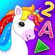 ユニコーンゲーム キッズ&幼児 2、3、4歳児用 - Androidアプリ
