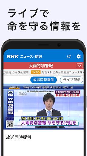 NHK NEWS & Disaster Info 4.2.2 Screenshots 4