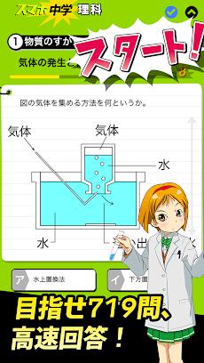 中学理科 :: 生物 物理 化学 地学のおすすめ画像3