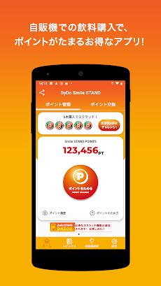 DyDo Smile STAND –自販機とあなたをつなぐポイントアプリ–のおすすめ画像1