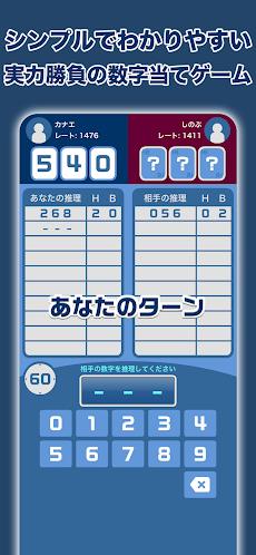Hit&Blow オンライン(ヒットアンドブロー)- 2人で遊べる無料の数字当て対戦ゲームのおすすめ画像1