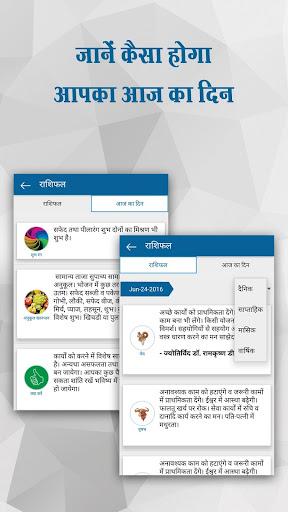 Naidunia: MP News & CG News 5.3 screenshots 5