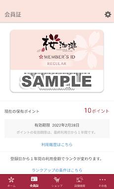 桜珈琲公式アプリのおすすめ画像2