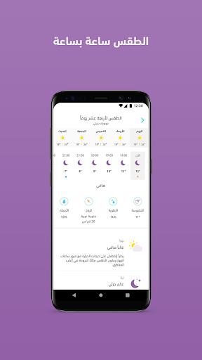 ArabiaWeather 4.0.17 Screenshots 6