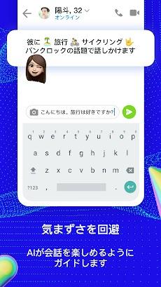 恋活 出会い探しマッチングアプリ登録無料のおすすめ画像4