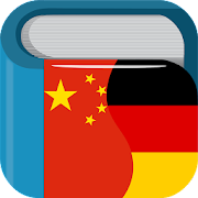 Chinese German Dictionary Free 德中字典