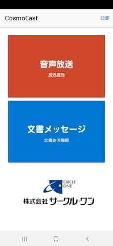CosmoCast (コスモキャスト)のおすすめ画像2