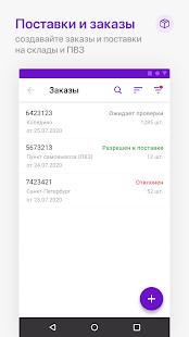 WB u041fu0430u0440u0442u043du0451u0440u044b 1.30.6 Screenshots 4