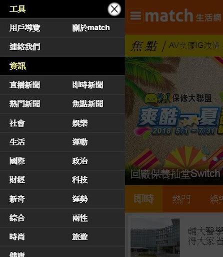 match生活網 For PC Windows (7, 8, 10, 10X) & Mac Computer Image Number- 9