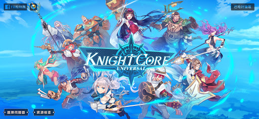 Knightcore Universal 1.1.0 screenshots 1