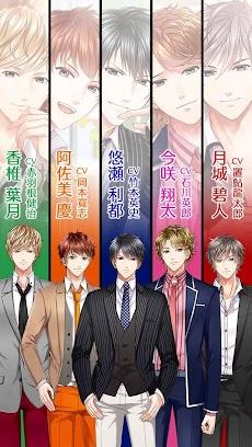 運命の恋をしたオトナたち~女性向け人気恋愛ゲーム・乙女ゲームのおすすめ画像2