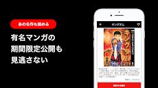 タチヨミドットコムー無料マンガまとめアプリ(ジャンプ、マガジン、ヤングジャンプ、LINEマンガ)のおすすめ画像2