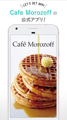 Cafe Morozoff(カフェモロゾフ)のおすすめ画像1