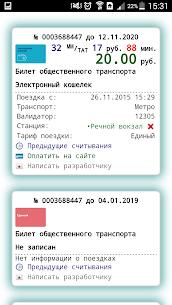 Транспортные карты Москвы 1