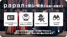 最良な関係が見つかるマッチングアプリならパパン(papan)のおすすめ画像2