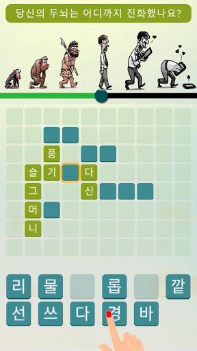 워드퍼즐 - 단어 게임! 재미있는 무료 단어 퍼즐 screenshots 1