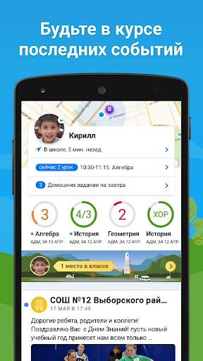 Dnevnik.ru 4.0.12 Screenshots 1