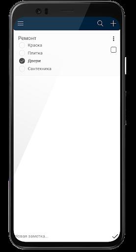 Diary android2mod screenshots 2