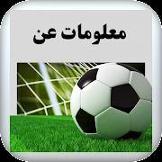 لعبة اختبار معلوماتك عن لاعبين كرة القدم