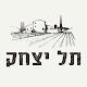 תל יצחק , Tel Yitzhak APK