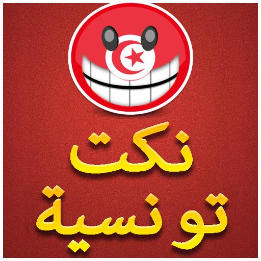 Nokta Tounsia : نكت تونسية For PC Windows (7, 8, 10 and 10x) & Mac Computer