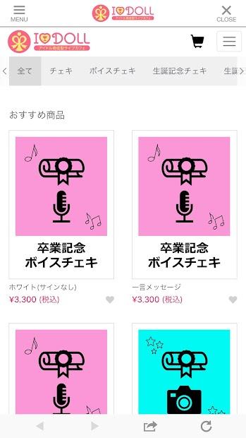 アイドル育成型ライブカフェ I DOLL screenshot 2