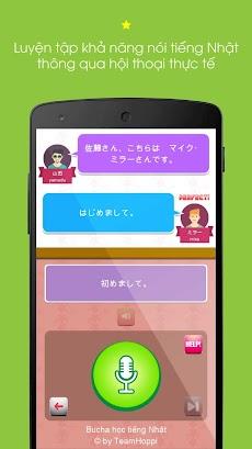 Bucha học tiếng Nhật - TỪ VỰNG, KANJI, GIAO TIẾPのおすすめ画像2