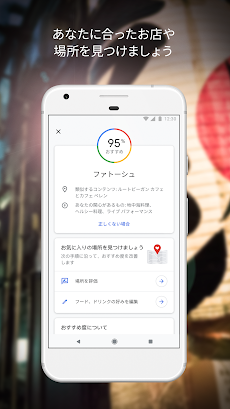 Google マップ - ナビ、乗換案内のおすすめ画像5