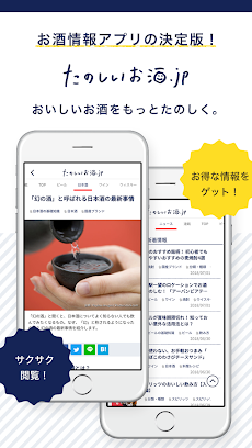 たのしいお酒.jp  ニュース・雑学・飲み方・レシピ・お得のおすすめ画像1