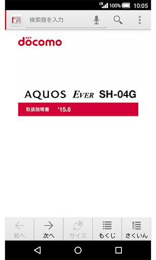 SH-04G 取扱説明書 For PC Windows (7, 8, 10, 10X) & Mac Computer Image Number- 5