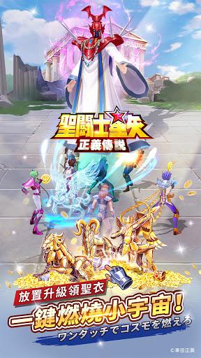 聖鬥士星矢:正義傳說 screenshots 1