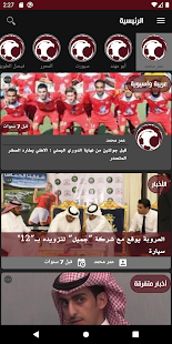 Saudi-Sport 4.8 APK screenshots 3