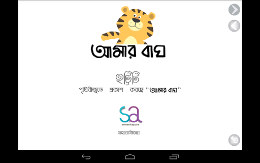 Amar Bagha For PC Windows (7, 8, 10, 10X) & Mac Computer Image Number- 6