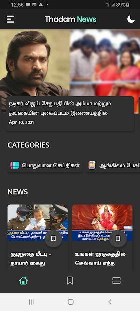 Thadam News screenshot 2