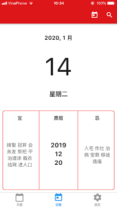 日曆 2020 - 農曆のおすすめ画像1