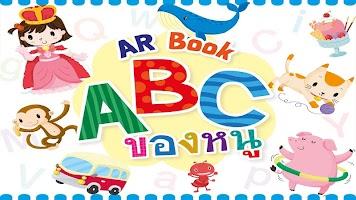 MIS ABC AR Book