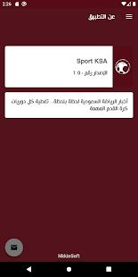 Saudi-Sport 4.8 APK screenshots 16
