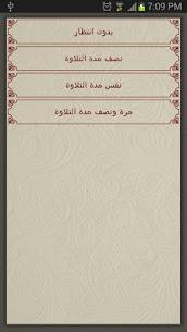 تحفيظ القرآن الكريم – Tahfiz 6