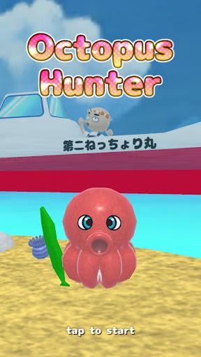 Octopus Hunter 3D Simulator 1.2.3 screenshots 5