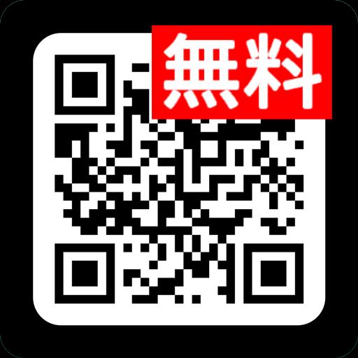 QRコードリーダー 無料・QRコード読み取りアプリ&バーコードリーダー