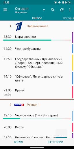Телепрограмма TVGuide screen 0
