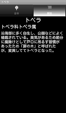 シンプル植物リスト〜樹木編〜のおすすめ画像4